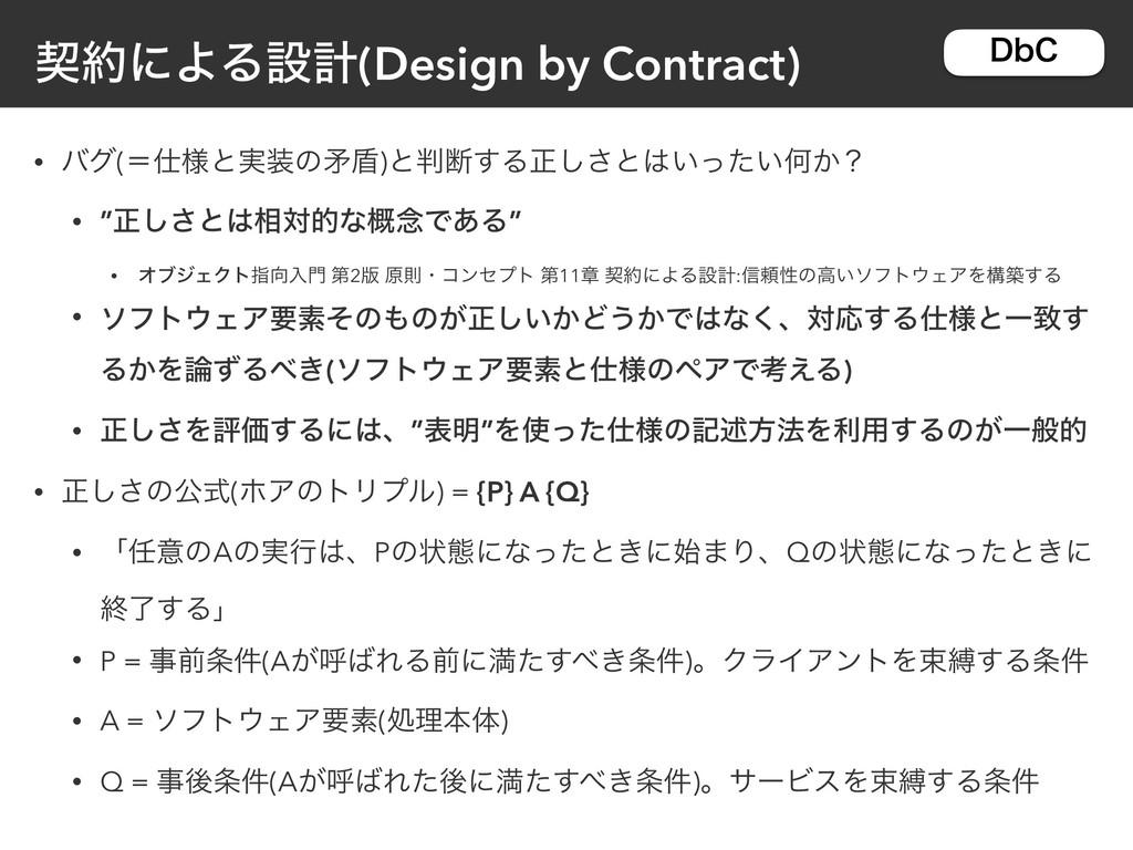 ܖʹΑΔઃܭ(Design by Contract) • όά(ʹ༷ͱ࣮ͷໃ६)ͱஅ͢...