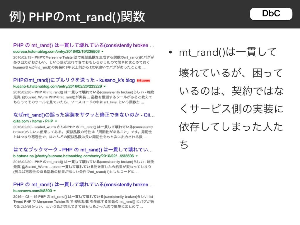 ྫ) PHPͷmt_rand()ؔ • mt_rand()Ұ؏ͯ͠ յΕ͍ͯΔ͕ɺࠔͬͯ ...