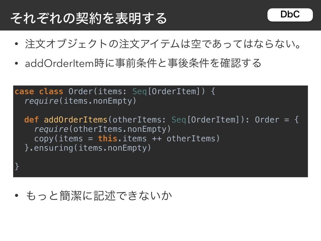 ͦΕͧΕͷܖΛද໌͢Δ case class Order(items: Seq[OrderI...
