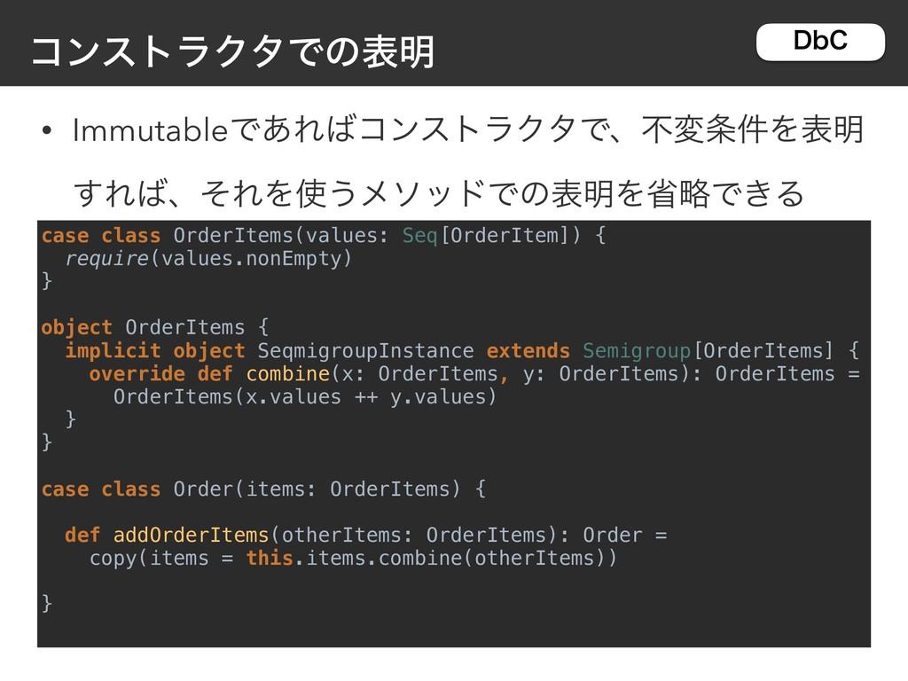 ίϯετϥΫλͰͷද໌ case class OrderItems(values: Seq[O...