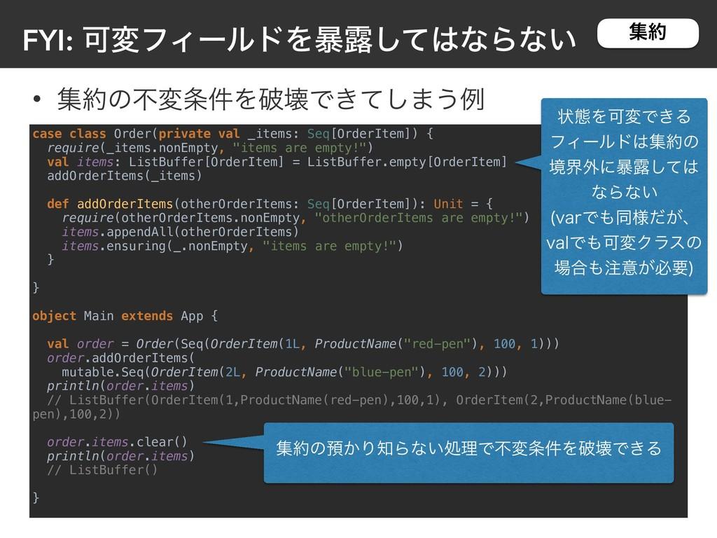 FYI: ՄมϑΟʔϧυΛ࿐ͯ͠ͳΒͳ͍ case class Order(private...