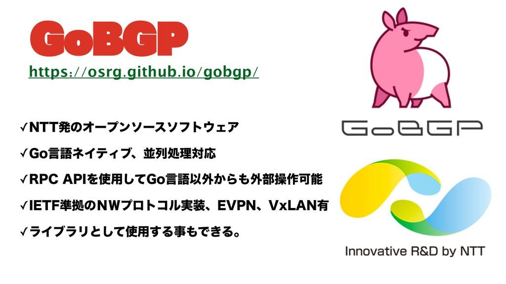 GoBGP ✓/55ൃͷΦʔϓϯιʔειϑτΣΞ ✓(PݴޠωΠςΟϒɺฒྻॲཧରԠ ✓...