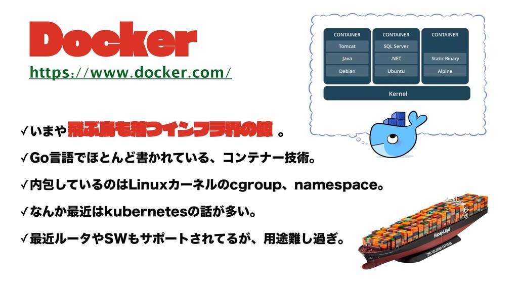 https://www.docker.com/ ✓͍·ɹɹɹɹɹɹɹɹɹɹɹɹɹɹɹɹɹɻ...