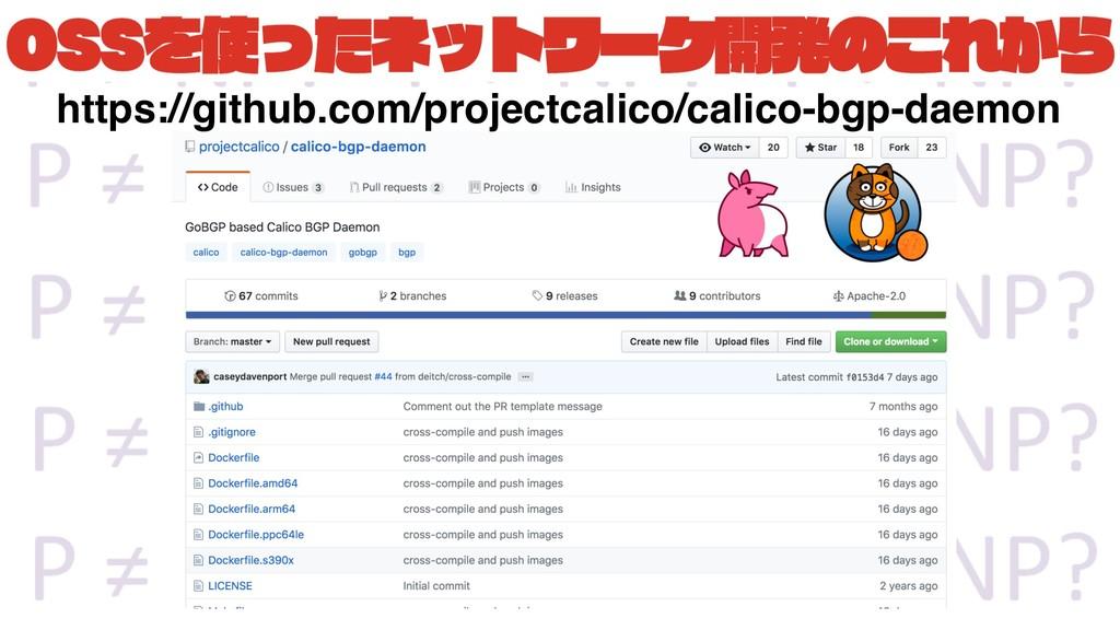 https://github.com/projectcalico/calico-bgp-dae...