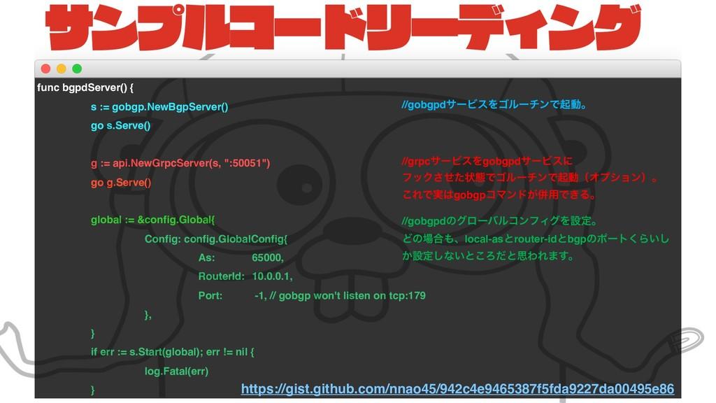 func bgpdServer() { s := gobgp.NewBgpServer() g...