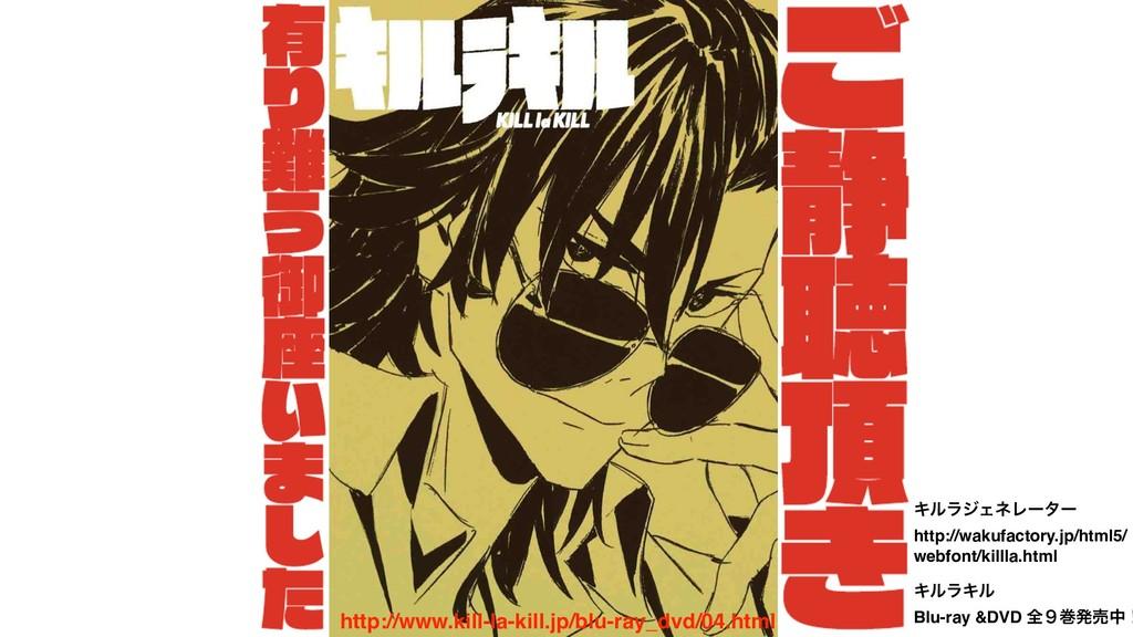http://www.kill-la-kill.jp/blu-ray_dvd/04.html ...