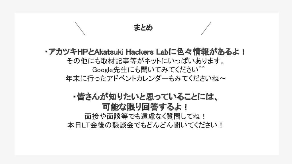 ・アカツキHPとAkatsuki Hackers Labに色々情報があるよ! その他にも取材...
