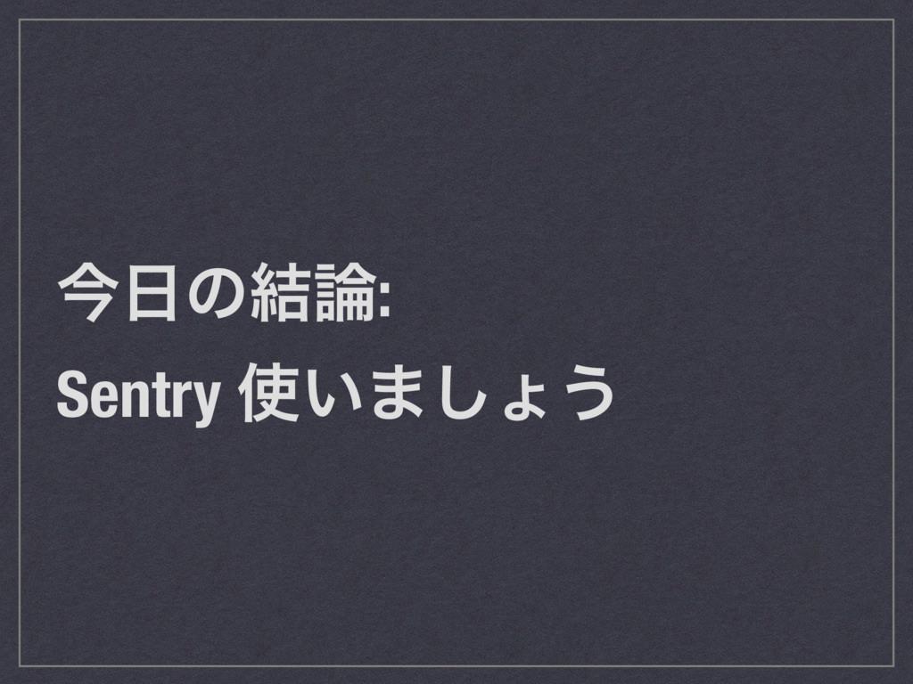 ࠓͷ݁: Sentry ͍·͠ΐ͏
