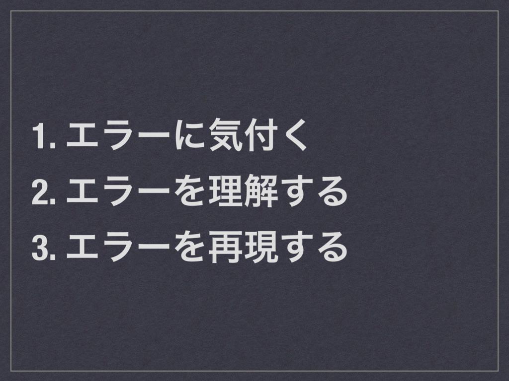 1. Τϥʔʹؾ͘ 2. ΤϥʔΛཧղ͢Δ 3. ΤϥʔΛ࠶ݱ͢Δ