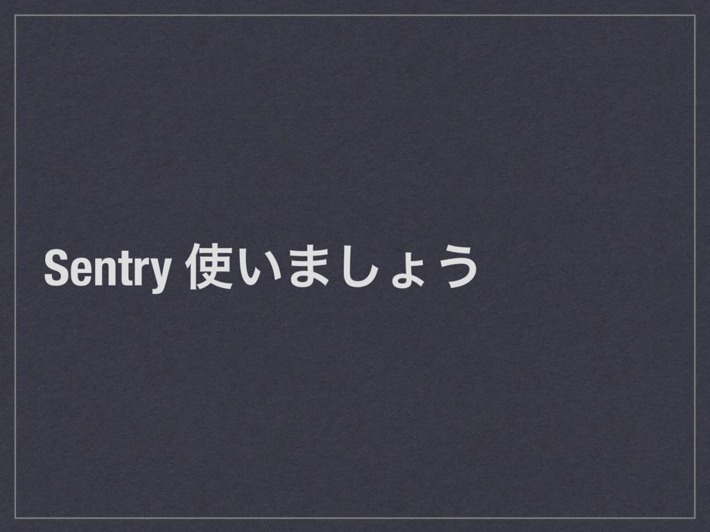 Sentry ͍·͠ΐ͏