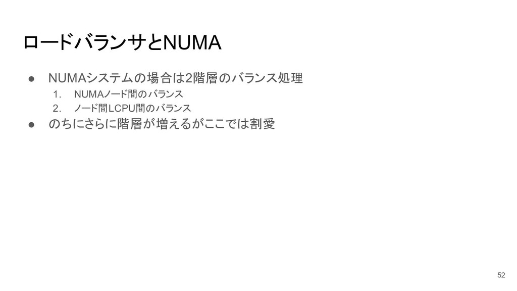 ロードバランサとNUMA ● NUMAシステムの場合は2階層のバランス処理 1. NUMAノー...