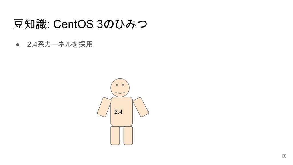 豆知識: CentOS 3のひみつ ● 2.4系カーネルを採用 60 2.4