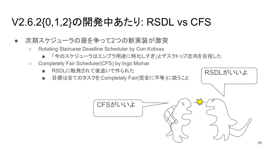V2.6.2{0,1,2}の開発中あたり: RSDL vs CFS ● 次期スケジューラの座を...