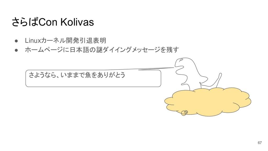 さらばCon Kolivas ● Linuxカーネル開発引退表明 ● ホームページに日本語の謎...
