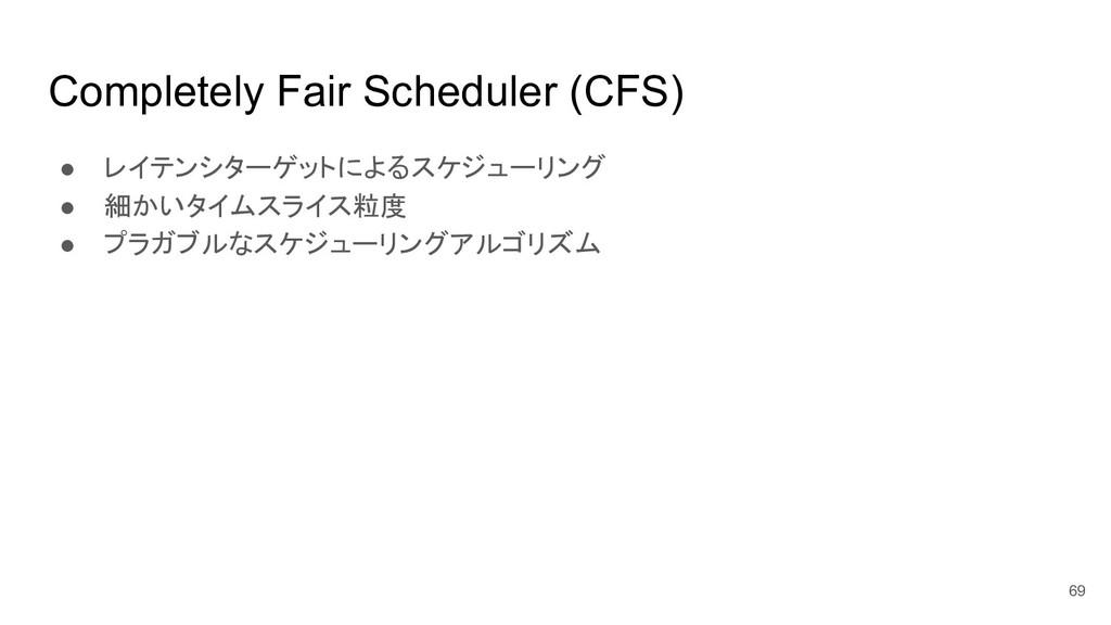 Completely Fair Scheduler (CFS) ● レイテンシターゲットによる...