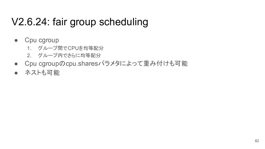 V2.6.24: fair group scheduling ● Cpu cgroup 1. ...
