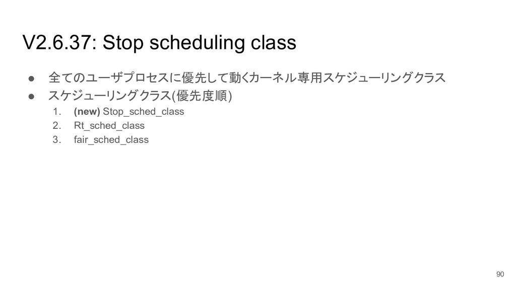 V2.6.37: Stop scheduling class ● 全てのユーザプロセスに優先し...