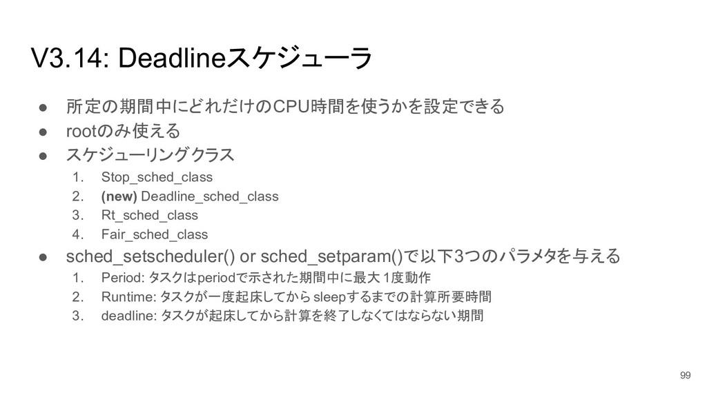 V3.14: Deadlineスケジューラ ● 所定の期間中にどれだけのCPU時間を使うかを設...