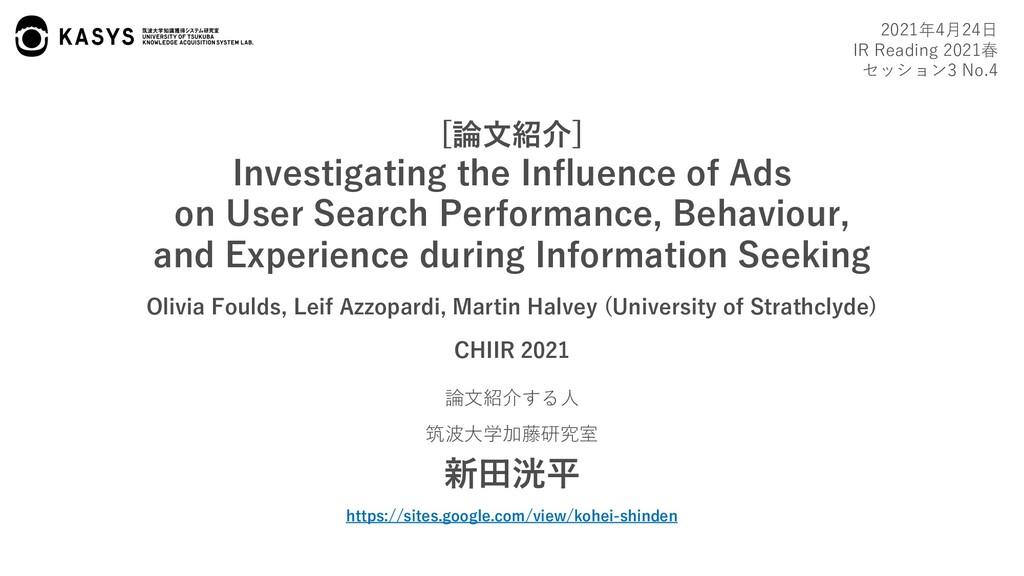 [論⽂紹介] Investigating the Influence of Ads on Us...
