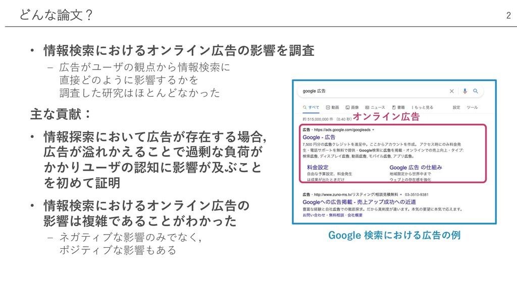 • 情報検索におけるオンライン広告の影響を調査 ‒ 広告がユーザの観点から情報検索に 直接どの...