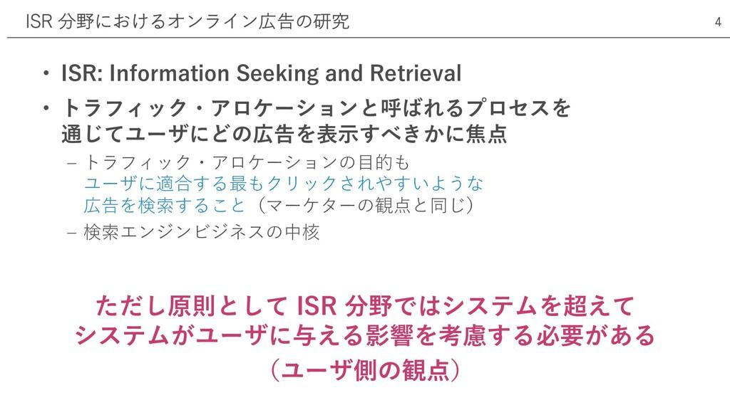 ただし原則として ISR 分野ではシステムを超えて システムがユーザに与える影響を考慮する必要...