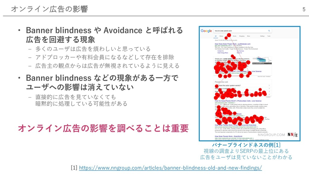 オンライン広告の影響を調べることは重要 オンライン広告の影響 5 • Banner blind...