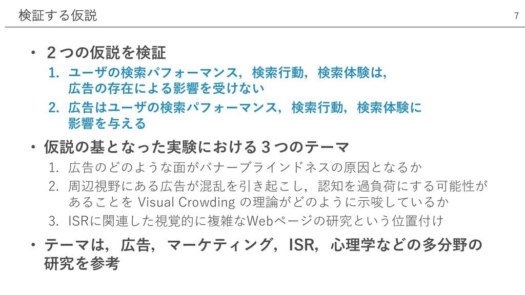 • 2つの仮説を検証 1. ユーザの検索パフォーマンス,検索⾏動,検索体験は, 広告の存在によ...