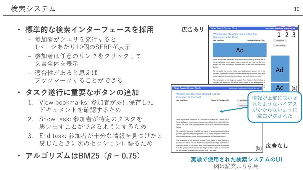 検索システム 10 • 標準的な検索インターフェースを採⽤ ‒ 参加者がクエリを発⾏すると 1...