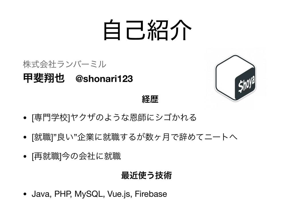 ࣗݾհ גࣜձࣾϥϯόʔϛϧ  ߕ൹ᠳɹ@shonari123 ܦྺ • [ઐֶߍ]ϠΫ...
