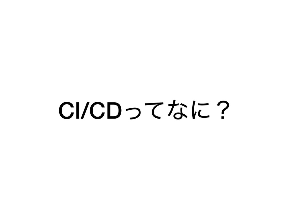 CI/CDͬͯͳʹʁ
