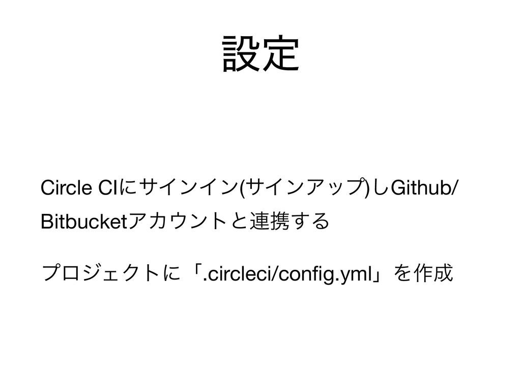 ઃఆ Circle CIʹαΠϯΠϯ(αΠϯΞοϓ)͠Github/ BitbucketΞΧ...