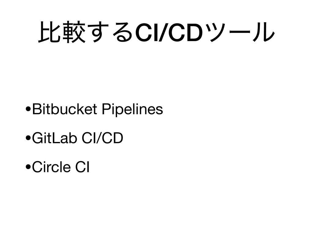 ൺֱ͢ΔCI/CDπʔϧ •Bitbucket Pipelines  •GitLab CI/C...