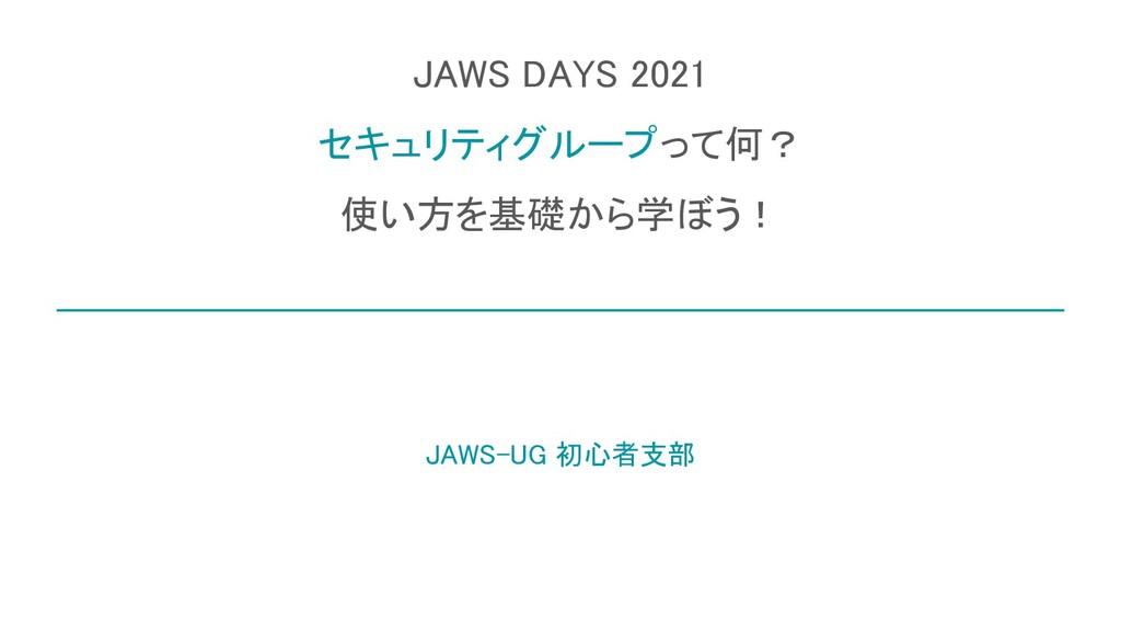 JAWS DAYS 2021 セキュリティグループって何? 使い方を基礎から学ぼう! J...