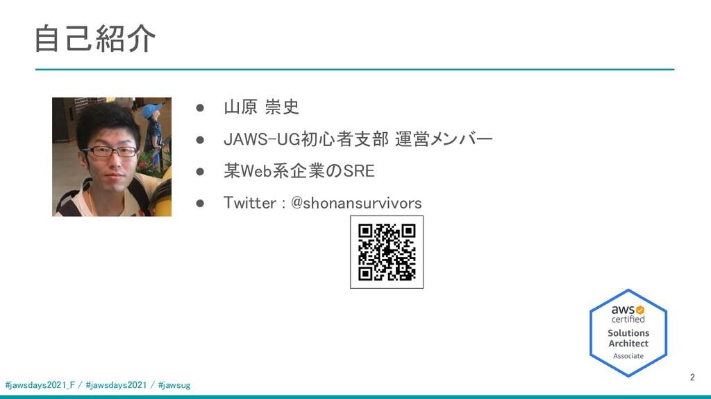 #jawsdays2021_F / #jawsdays2021 / #jawsug 自己紹介...