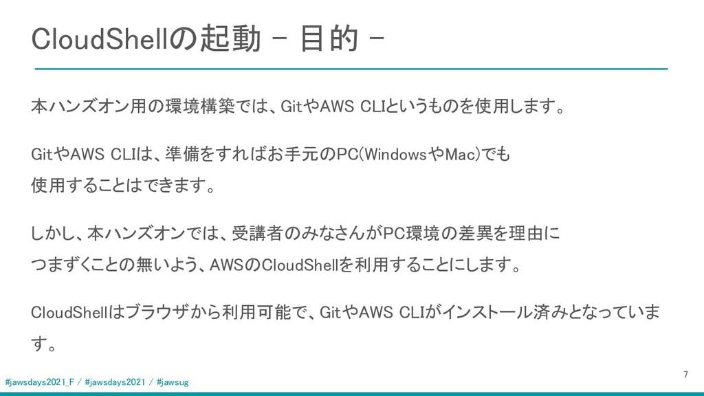 #jawsdays2021_F / #jawsdays2021 / #jawsug Cloud...