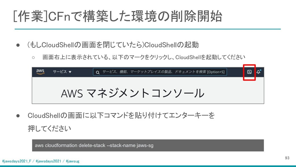 #jawsdays2021_F / #jawsdays2021 / #jawsug [作業]C...
