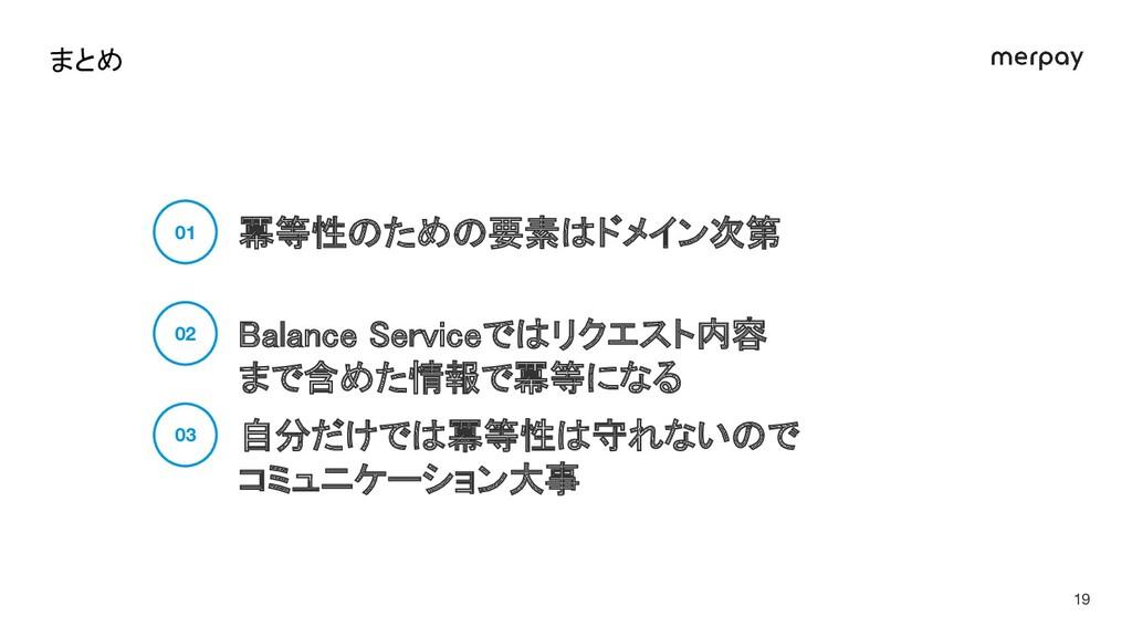冪等性のための要素はドメイン次第 Balance Serviceではリクエスト内容 まで含...