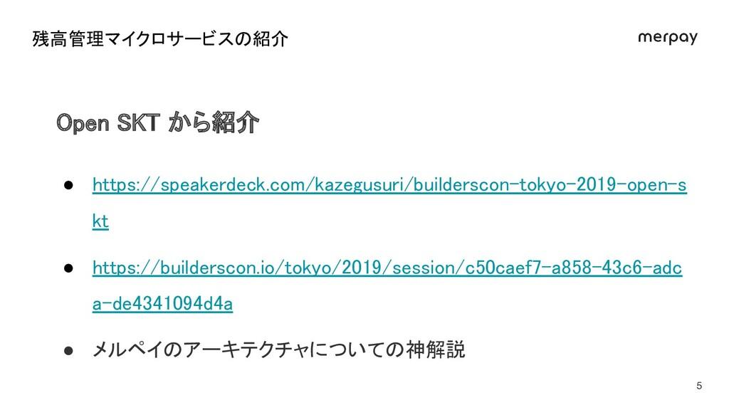 Open SKT から紹介 ● https://speakerdeck.com/kazegu...