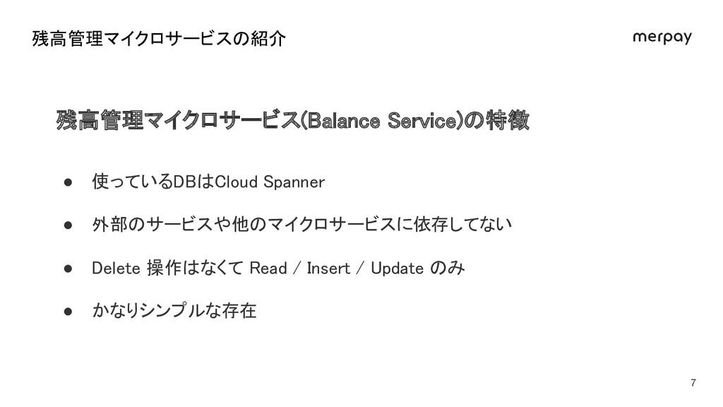 残高管理マイクロサービス(Balance Service)の特徴 ● 使っているDBはClo...