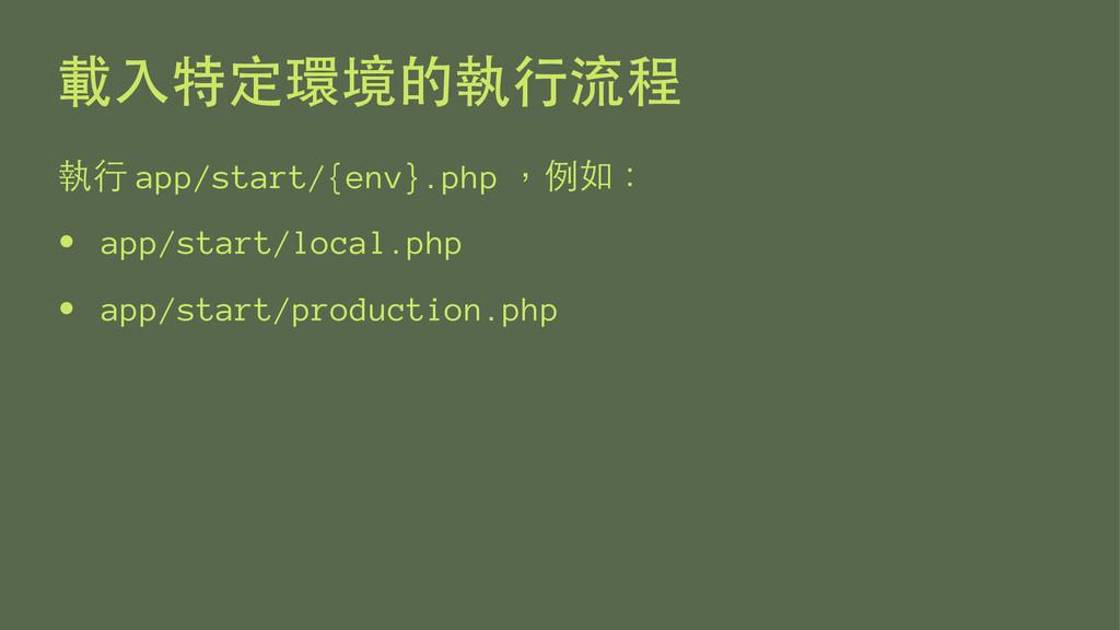 app/start/{env}.php  • app/s...