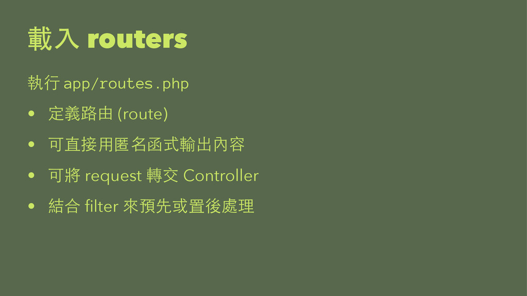 routers  app/routes.php •   (route) • ...
