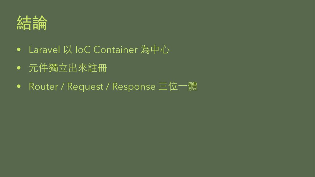 • Laravel  IoC Container  •   • R...