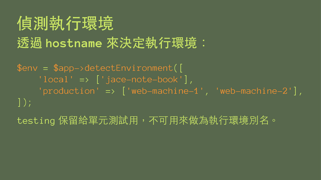 hostname    $env = $app->detect...