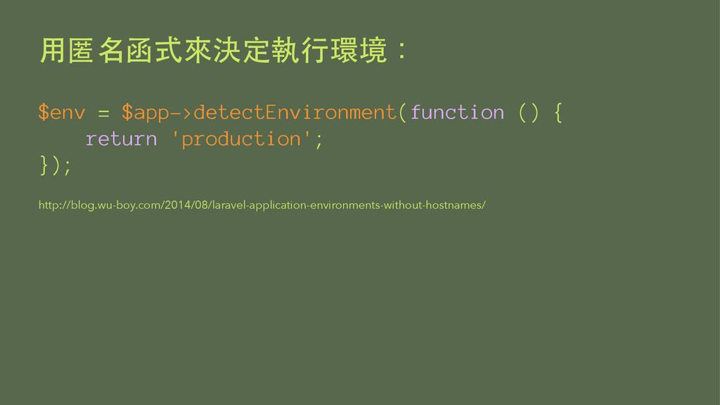 $env = $app->detectEnvironment(fu...
