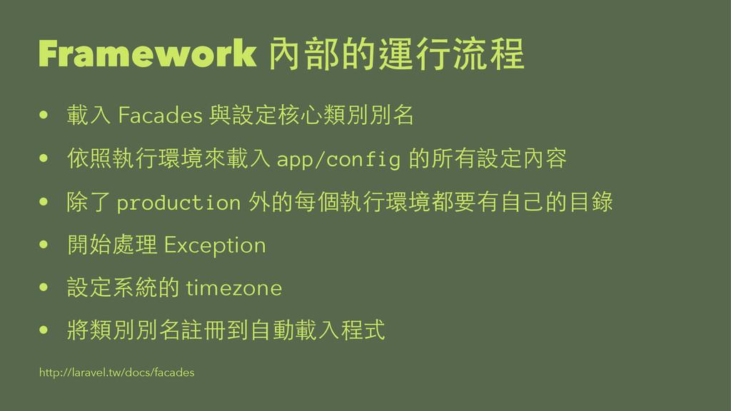 "Framework  •  Facades "", ) • '+..."