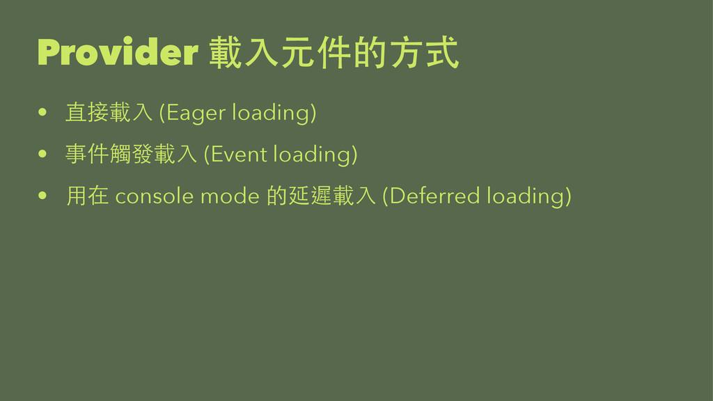 Provider  •    (Eager loading) • ...