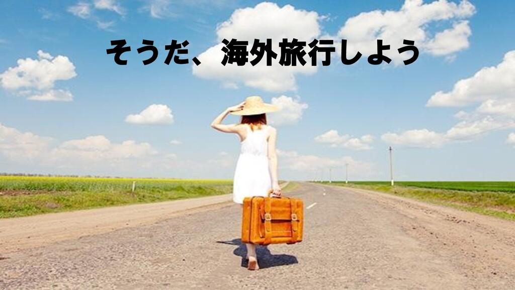 そうだ、海外旅行しよう