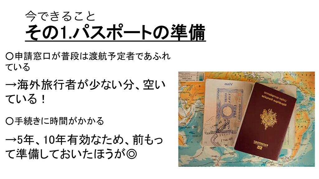 ࠓͰ͖Δ͜ͱ その1.パスポートの準備 ○申請窓口が普段は渡航予定者であふれ ている →海外旅...
