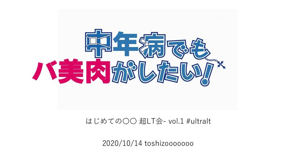 はじめての〇〇 超LT会- vol.1 #ultralt 2020/10/14 toshizo...
