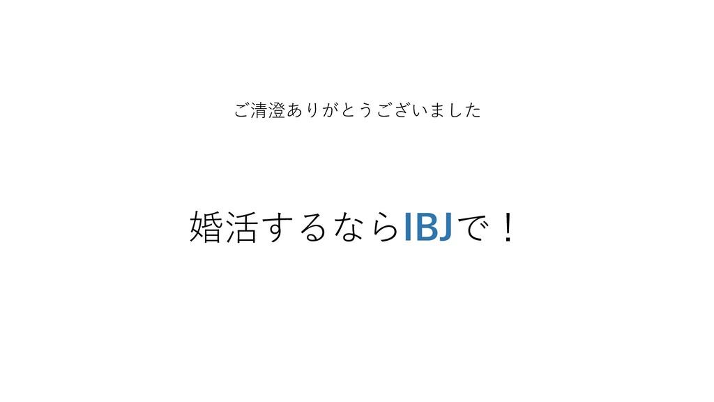 ご清澄ありがとうございました 婚活するならIBJで!